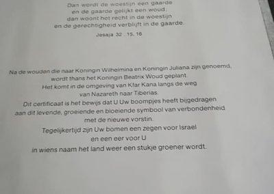 certificaat shirat hadorot 1984 2
